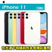 【跨店消費滿$12000減$1200】Apple iPhone 11 128G 6.1吋 智慧型手機 24期0利率 免運費