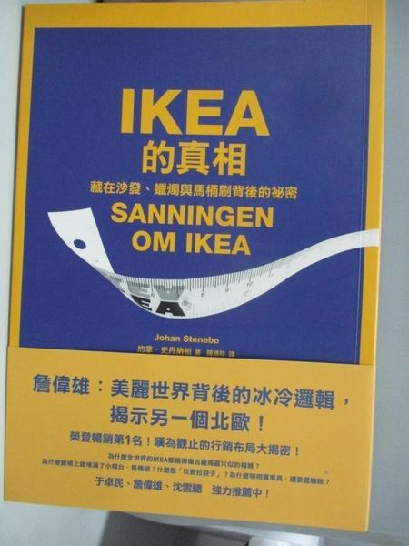 【書寶二手書T7/行銷_AK1】IKEA的真相_Stenebo