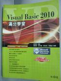 【書寶二手書T7/電腦_WEW】Visual Basic 2010滿分學堂_吳明哲_附光碟