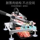 切肉機 羊肉捲切片機家用手動刨肉機凍肉火鍋肉片肥牛切肉神器小型商用T