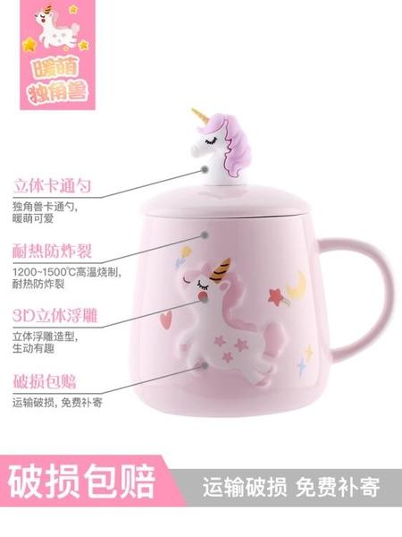 馬克杯創意個性潮流可愛萌水杯子陶瓷帶蓋勺馬克杯少女家用牛奶咖新品
