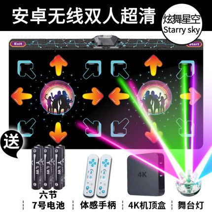 超惠折扣 1080P高清跳舞毯 支持後續聯網更新遊戲 電視專用雙人無線跳舞機家用體感跑步游戲機