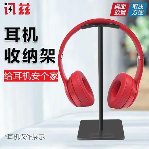 耳機架 耳機架頭戴式金屬索尼耳麥掛鉤邊桌子電競電腦鋁合金托座放置 快速出貨