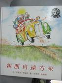 【書寶二手書T4/少年童書_YHS】親朋自遠方來_莘西亞.雷蘭文, 桂文亞譯