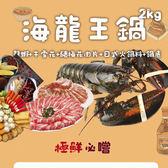 【免運】☆海龍王鍋/龍蝦+牛雪花+豬梅花肉片+日式火鍋料+鍋底 重2公斤