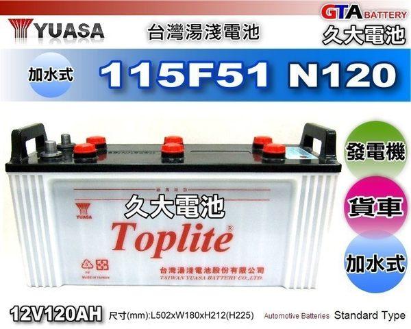 ✚久大電池❚YUASA 湯淺汽車電瓶 TOP 115F51 N120 發電機 復興卡車 豐田卡車