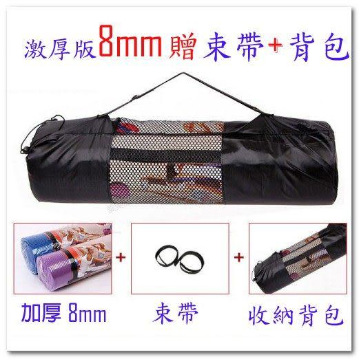 8mm加厚183加長 瑜珈墊 送收納袋 運動 健身 推薦 運動墊 防滑墊 瑜珈墊哪裡買 遊戲墊 揹袋 nbr 8022