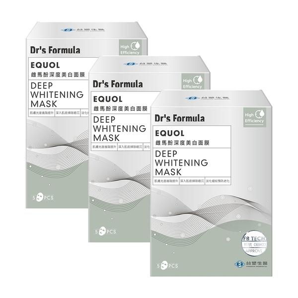 台塑生醫 Dr's Formula雌馬酚深度美白面膜(5片/盒)*3盒入