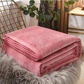 寢居小毛毯 毛毯珊瑚絨加厚冬季小毯子毛巾被子法蘭絨保暖床單人辦公室【快速出貨八折下殺】