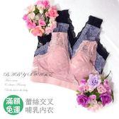 BS貝殼【AR98908】台灣設計 蕾絲縷空交叉哺乳內衣 內搭小可愛背心 孕婦裝 睡眠內衣