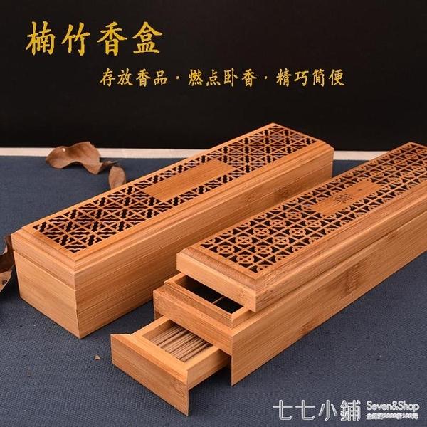 雙層木質線香盒臥香爐存香臥式香插家用室內禪意鏤空沉香熏香爐藏