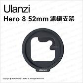 Ulanzi GoPro Hero 8 52mm濾鏡支架 濾鏡轉接環 轉接支架 副廠配件【可刷卡】薪創數位