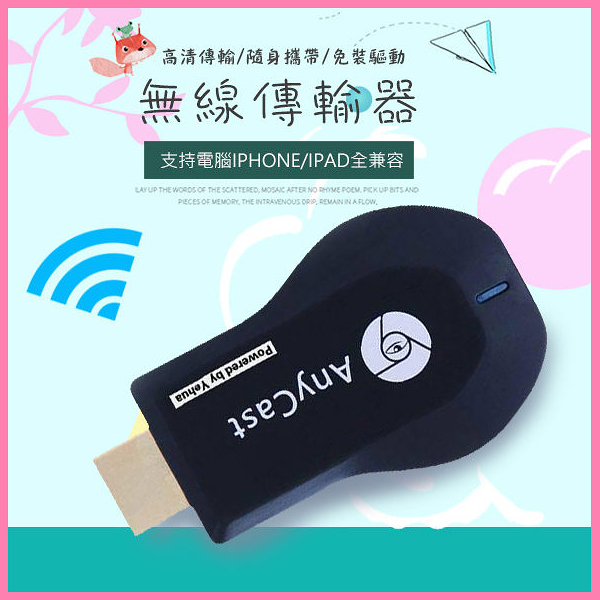 支援iOS 11 高清同屏轉換器 電視棒 HDMI接收器 iPhone手機同頻器 anycast 9plus 升級版 e起購