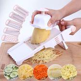 廚房多功能切菜神器刨絲器蘿卜馬鈴薯絲刮絲擦絲器擦菜器不銹鋼家用台秋節88折