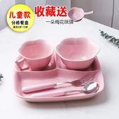 兒童餐盤陶瓷套裝餐具創意家用小孩幼兒園學生食堂分格飯盤碗分隔(全館滿1000元減120)