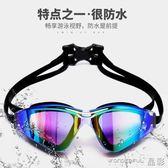 泳鏡  泳鏡高清防霧男女成人游泳鏡兒童防水大框透明游泳眼鏡  晶彩生活
