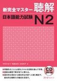 新完全マスタ-聴解日本語能力試験N2