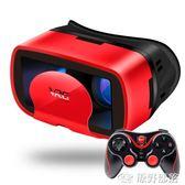 VR眼鏡 vr眼鏡手機專用頭戴式5d眼睛4d游戲機g通用rv一體機box頭盔3d眼鏡 原野部落
