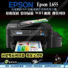 EPSON L655  Wifi原廠連續...