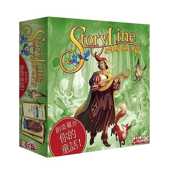 【樂桌遊】故事線:童話篇 StoryLine: Fairy Tales(繁中版)