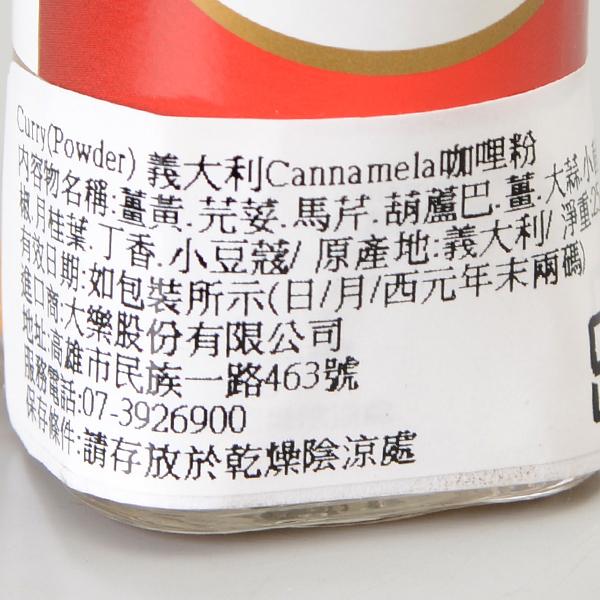 義大利【Cannamela】咖哩粉 25g賞味期限2022.06.13