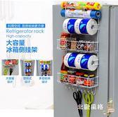 冰箱掛架廚房置物架冰箱側掛架冰箱掛架側壁掛架多功能冰箱收納架吸盤掛架xw