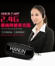 【HANLIN-2.4MIC】頭戴2.4G麥克風 隨插即用免配對@四保