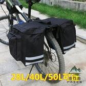 腳踏車馱包大容量騎行包防水后座尾包車架駝包裝備【步行者戶外生活館】