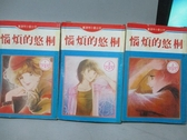 【書寶二手書T6/漫畫書_NSL】桐悠的煩惱_1~3集合售