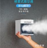 迷你冷風機小空調扇水冷風扇制冷家用宿舍臥室小型冷氣超強風神器 FX5995 【夢幻家居】