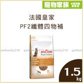 寵物家族-法國皇家PF2纖體四物補1.5kg