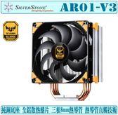 [地瓜球@] 銀欣 SilverStone AR01 V3 CPU 散熱器 TUF 特別版 塔扇