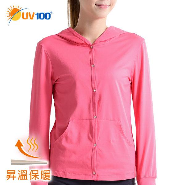 UV100 防曬 昇溫保暖連帽針織外套