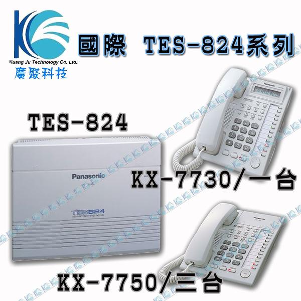國際TES-824融合式主機+T7730顯示型話機一台+T7750標準型話機三台 [辦公室或家用電話系統]-廣聚科技