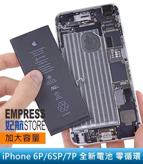 【妃航】台南 維修/料件 iPhone 6/6S/7全新電池 高容量 零循環/零放電 保證原廠品質 DIY 現場維修