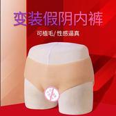 假陰褲 歐麗CD偽娘用品COS男用豐臀變裝褲男變女隱藏下體三角硅膠 莎瓦迪卡