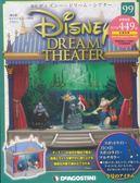 Disney Dream Theater 0917/2018 第99期