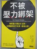 【書寶二手書T1/勵志_JQT】不被壓力綁架:駕馭壓力黃金8法則,在關鍵時刻..._戴夫亞雷德