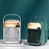 风扇-2021新款冷風扇便攜式加濕噴霧電風扇 usb桌面家用迷你冷風機