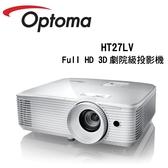 Optoma 奧圖碼 HT27LV Full HD 3D劇院級投影機【公司貨保固+免運】