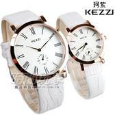 KEZZI珂紫 時尚典雅小秒針腕錶 白x玫瑰金電鍍 情侶對錶 KE845玫白小+KE845玫白大 (一對在一起) 白色