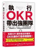 執行OKR,帶出強團隊:Google、Intel、 Amazon……一流公司激發個人潛...