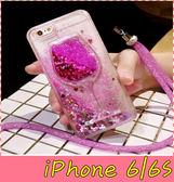 【萌萌噠】iPhone 6 / 6S (4.7吋) 創意立體流沙高腳杯 紅酒杯 保護殼 全包防摔 手機殼  贈水晶掛繩