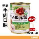 元氣Pet's Love 頂級犬犬罐-牛肉口味400g/狗罐頭【寶羅寵品】