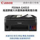 CANON PIXMA G4010 原廠...