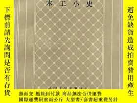 二手書博民逛書店罕見木工小史【網格本】Y12980 (法)喬治·桑(G.Sand