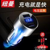 車載充電器車用萬能型多功能點煙器式一拖二手機通用快充閃充『小淇嚴選』