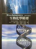 (二手書)生物化學精要 (第5版)