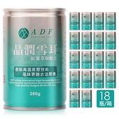 【18入/箱】ADF晶潤雪耳 280ml/罐【限宅配】