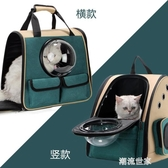 貓背包貓咪外出包太空寵物包艙狗包書包箱貓籠子便攜雙肩背包貓包『潮流世家』